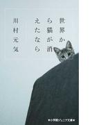 世界から猫が消えたなら (小学館ジュニア文庫)(小学館ジュニア文庫)