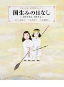 日本の神話古事記えほん 1 国生みのはなし
