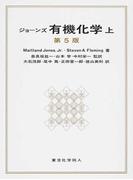 ジョーンズ有機化学 第5版 上