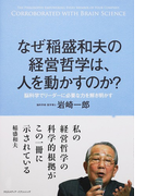 なぜ稲盛和夫の経営哲学は、人を動かすのか? 脳科学でリーダーに必要な力を解き明かす