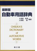 自動車用語辞典 最新版