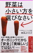 野菜は小さい方を選びなさい (Forest 2545 Shinsyo)