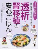 透析・腎移植の安心ごはん 自分の適量を知ってきちんと食べる (食事療法はじめの一歩シリーズ)