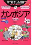 旅の指さし会話帳 第3版 19 カンボジア