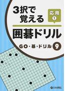 3択で覚える囲碁ドリル 応用1