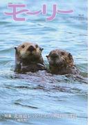 モーリー 北海道ネーチャーマガジン No.42 特集北海道レッドリストの現状と課題 1 哺乳類
