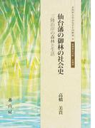 仙台藩の御林の社会史 三陸沿岸の森林と生活 (よみがえるふるさとの歴史)