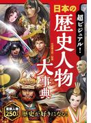 【期間限定価格】超ビジュアル! 日本の歴史人物大事典