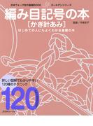 日本ヴォーグ社の基礎BOOK 編み目記号の本 かぎ針あみ