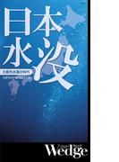 日本水没 (Wedgeセレクション No.53)(WEDGEセレクション)