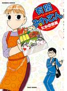 有閑みわさん (11)(バンブーコミックス 4コマセレクション)