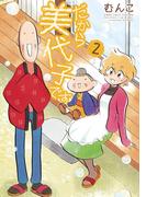 だから美代子です(2)(バンブーコミックス 4コマセレクション)
