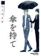 傘を持て(バンブーコミックス 麗人セレクション)