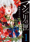 マシュリの匣 1(バンブーコミックス)