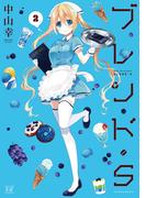 ブレンド・S 2巻(まんがタイムKRコミックス)