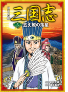 コミック版 三国志 五丈原の落星