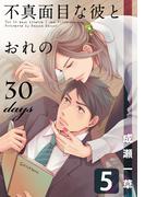 不真面目な彼とおれの30days(5)(moment)