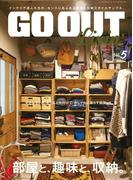 【期間限定価格】GO OUT特別編集 GO OUT Livin' Vol.5(GO OUT)