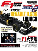F1速報 2016 シーズン展望号(F1速報)