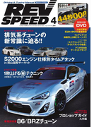 REV SPEED 2016年4月号(REV SPEED)
