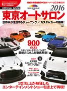 オフィシャルブック 東京オートサロン 2016(サンエイムック)