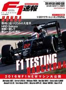 F1速報 2016 NEWマシン情報号(F1速報)