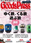 GoodsPress2016年4月号