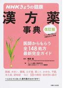 漢方薬事典 医師からもらう全148処方最新完全ガイド 改訂版 (NHKきょうの健康)