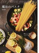 魔法のパスタ 鍋は1つ!麵も具もまとめてゆでる簡単レシピ