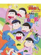 われら松野家6兄弟! TVアニメ「おそ松さん」公式ファンブック