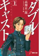 【全1-2セット】ダブル・キャスト(電撃文庫)