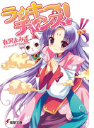 【1-5セット】ラッキーチャンス!(電撃文庫)