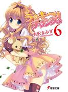 【6-10セット】ラッキーチャンス!(電撃文庫)