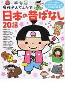 日本の昔ばなし20話 3さい〜6さい親子で楽しむおはなし絵本 (名作よんでよんで)
