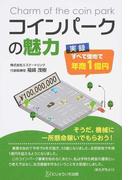 コインパークの魅力 実録・すべて借地で年商1億円
