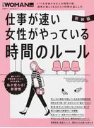 仕事が速い女性がやっている時間のルール 新装版 (日経ホームマガジン)(日経ホームマガジン)
