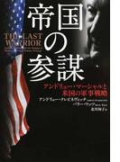 帝国の参謀 アンドリュー・マーシャルと米国の軍事戦略