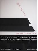 SONY DESIGN MAKING MODERN