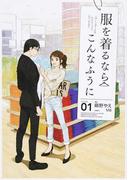 服を着るならこんなふうに(単行本コミックス) 4巻セット(単行本コミックス)