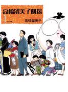 【全1-4セット】高橋留美子劇場(ビッグコミックス)