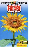 植物 (学研の図鑑LIVE POCKET)