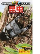 昆虫 (学研の図鑑LIVE POCKET)