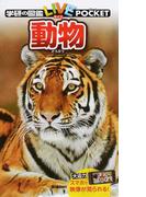 動物 (学研の図鑑LIVE POCKET)