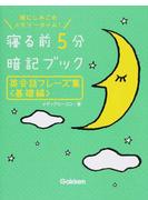 寝る前5分暗記ブック英会話フレーズ集 頭にしみこむメモリータイム! 基礎編