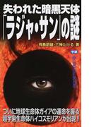 失われた暗黒天体「ラジャ・サン」の謎 (MU SUPER MYSTERY BOOKS)(ムー・スーパーミステリー・ブックス)