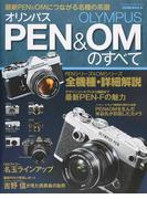 オリンパスPEN&OMのすべて 最新PEN&OMにつながる名機の系譜 (GAKKEN CAMERA MOOK)(Gakken camera mook)
