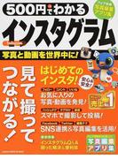 500円でわかるインスタグラム 写真でつながる新しいSNSを楽しむ (GAKKEN COMPUTER MOOK)(Gakken computer mook)