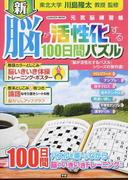 新脳が活性化する100日間パズル (学研ムック 元気脳練習帳)(学研MOOK)
