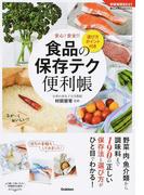 食品の保存テク便利帳 選び方ポイント付き 安心!安全!! (学研実用BEST 暮らしのきほんBOOKS)