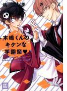 木嶋くんのキケンな学園祭♥ (花音コミックス)